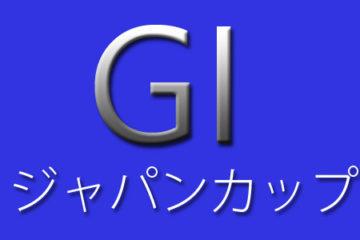 ジャパンカップアイキャッチロゴ