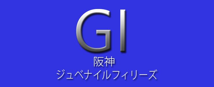 阪神JFアイキャッチ