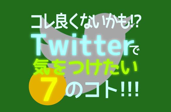 Twitter7のコトEC
