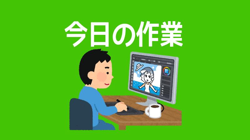 3_今日の作業