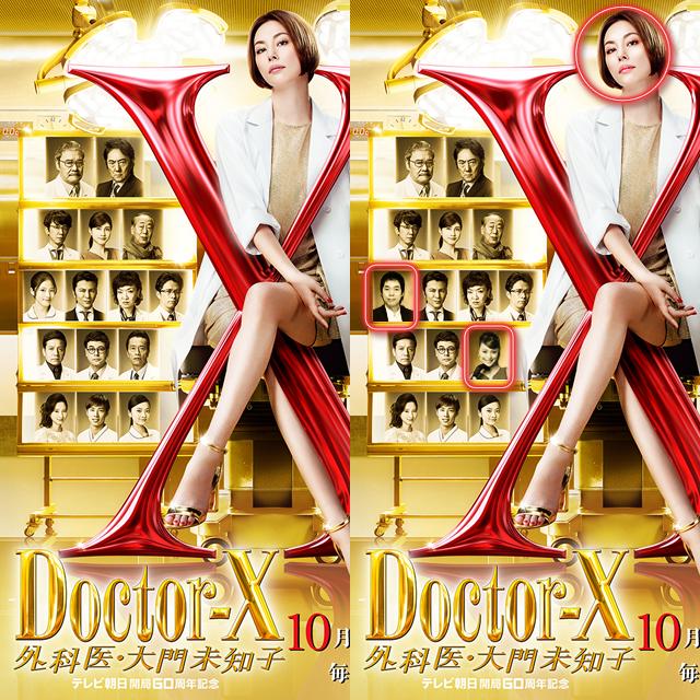 1219_ドクターX_A