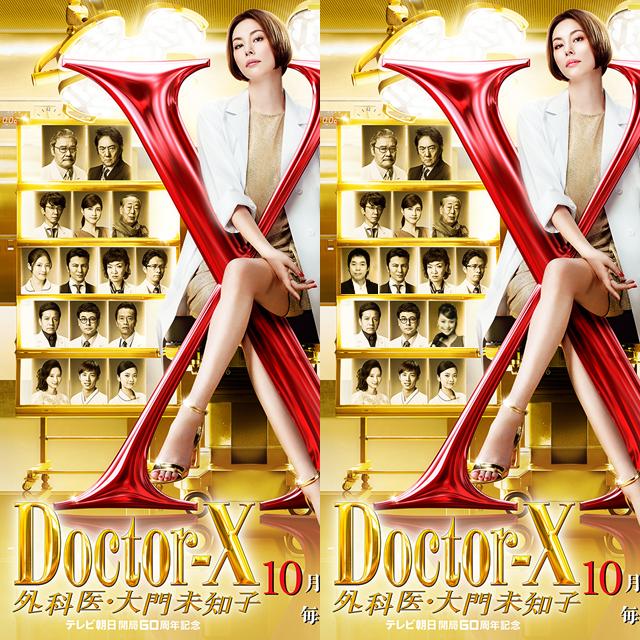 1219_ドクターX_Q