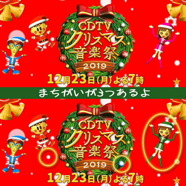 1223_CDTV_A
