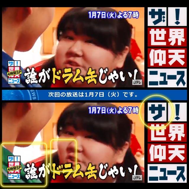 0107_仰天ニュースA