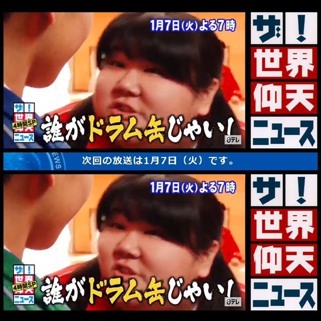 0107_仰天ニュースQ