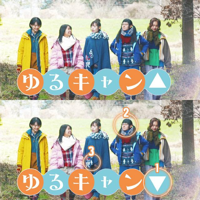 0123_ゆるキャンA