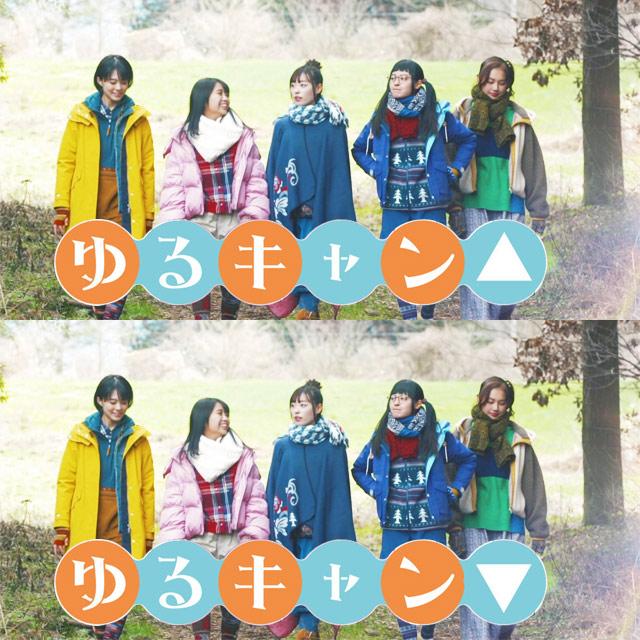 0123_ゆるキャンQ