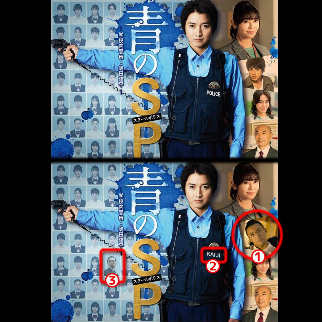 青のSP_answer